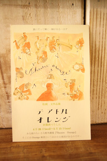 松岡文イラスト展「テアトルオレンジ」at関西つうしん