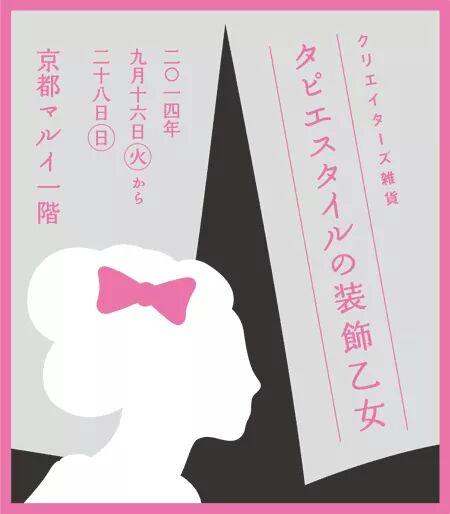 京都河原町マルイ1階のイベントに参加中です☆