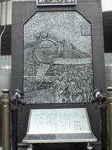 上野駅 集団就職列車碑