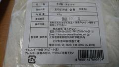 DSC_1433