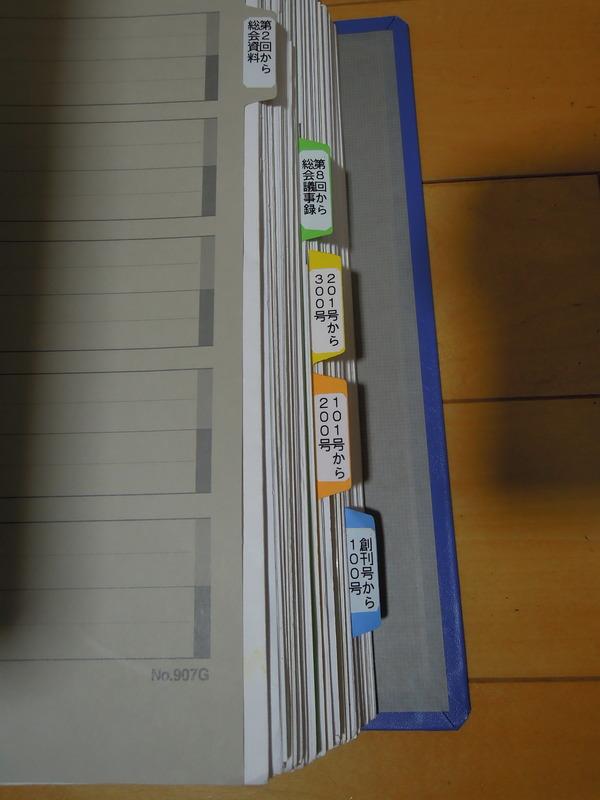 永久保存版資料見出し