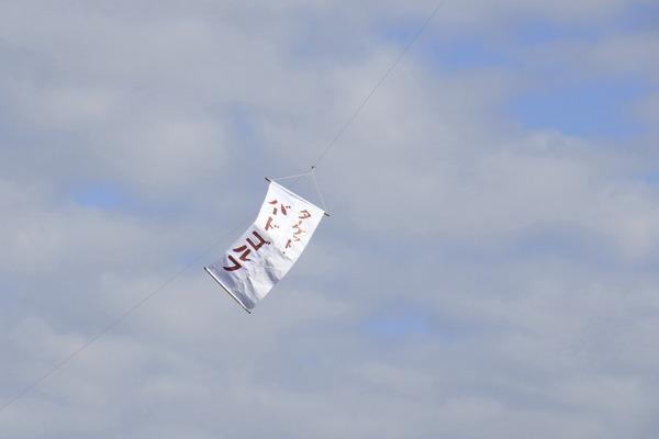 後藤さんのカイトについた旗