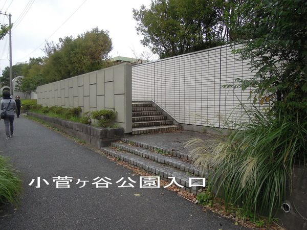小菅ヶ谷公園入口