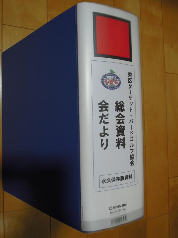 永久保存版資料背表紙