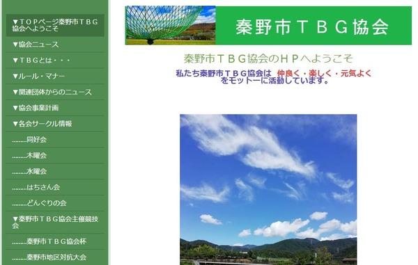 秦野市TBG協会ブログ