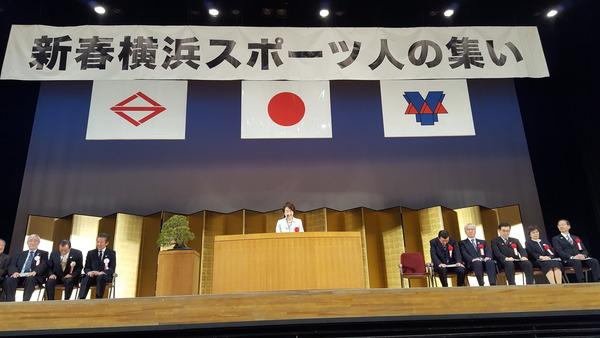 横浜市体育協会2