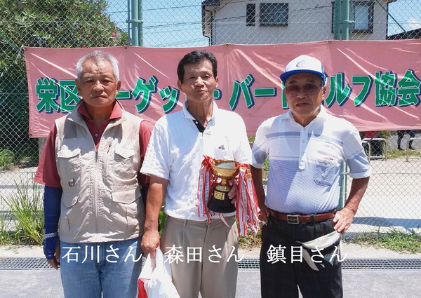 DSC_0042(7月月例会上位入賞者)