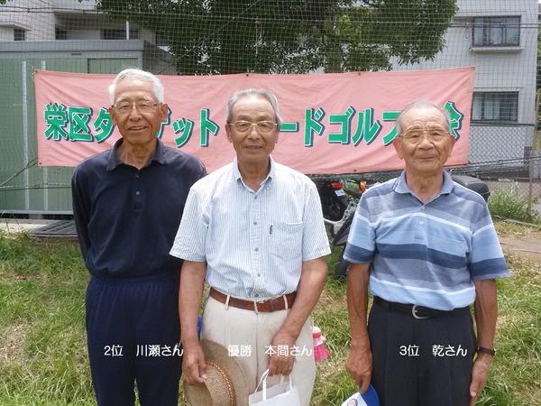 DSC_0019(6月例会入賞者)