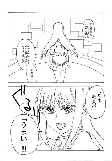 homukyou041