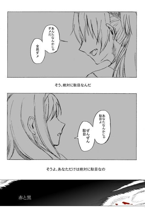 homukyou034