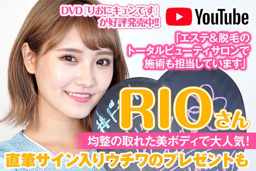 rio_900x600_mag2
