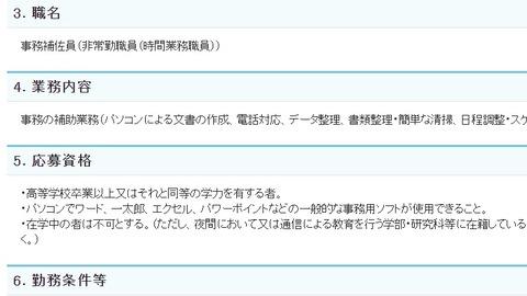 研究開発局原子力損害賠償紛争和解仲介室福島事務所県北支所