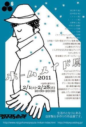 MIKANプロジェクト#6「ホームメイド展2011」