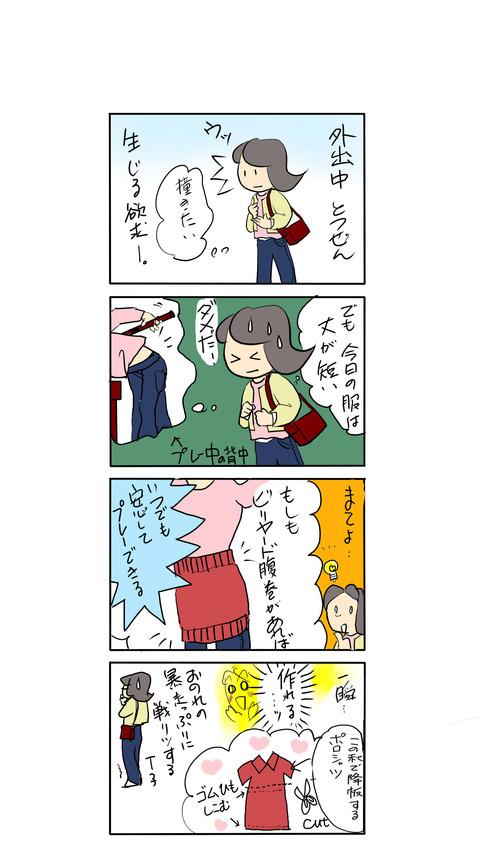 ◎ブログ用2017102600
