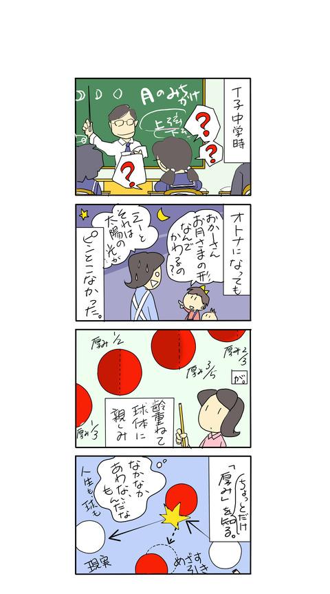 ◎ブログ用原稿用紙2017041700