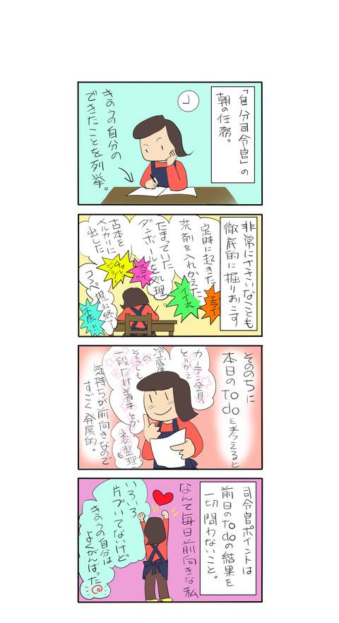 ◎ブログ20210317