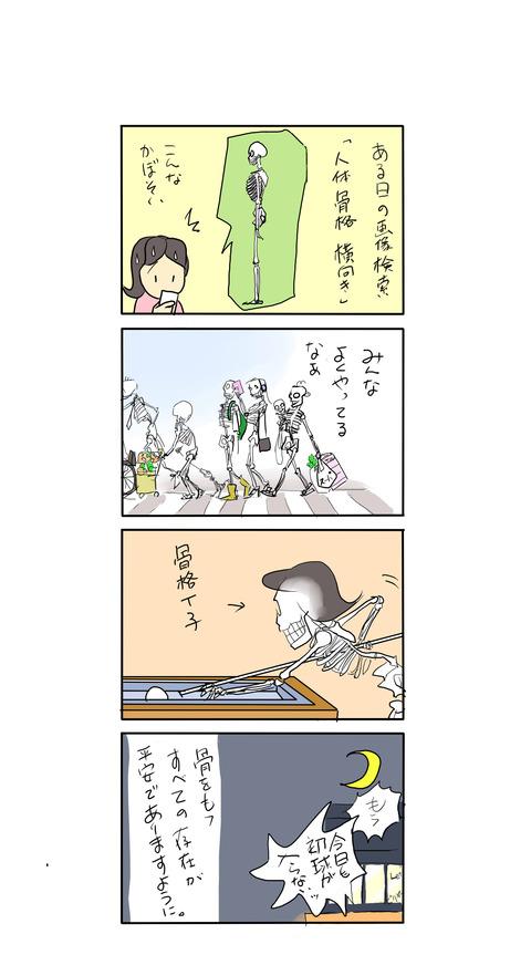 ◎ブログ用原稿用紙2017062300