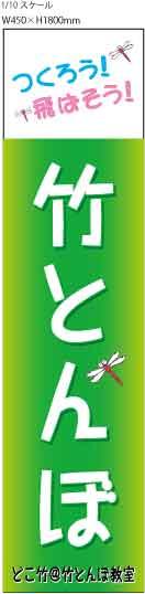 どこ竹 (のぼり旗)