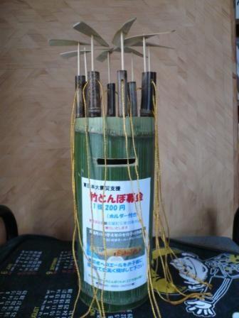 竹とんぼ募金