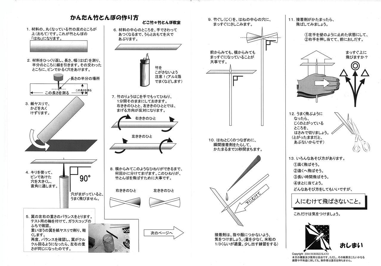 ... 竹とんぼの作り方の画像 : 紙はこの作り方 : すべての講義