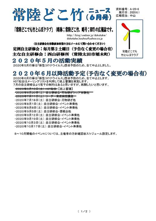 常陸どこ竹ニュース(2020年6月号)�