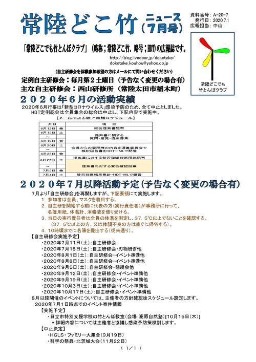常陸どこ竹ニュース(2020年7月号)�