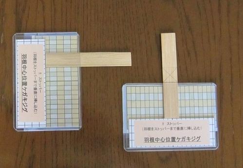 羽根中心ケガキ−1b