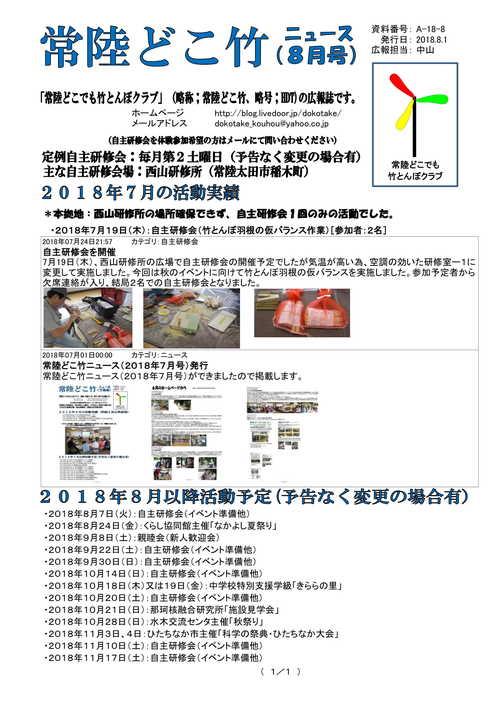 常陸どこ竹ニュース(2018年8月号)