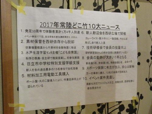 新年会20180106�
