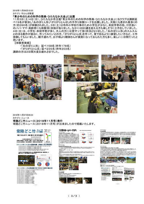 常陸どこ竹ニュース(2018年12月)�