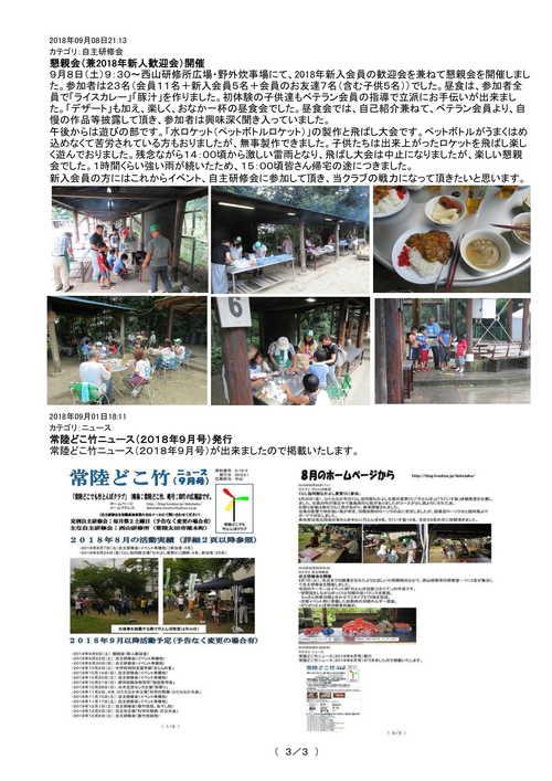 常陸どこ竹ニュース(2018年10月)�