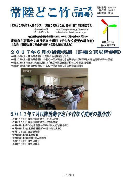 常陸どこ竹ニュース(7月分)�1