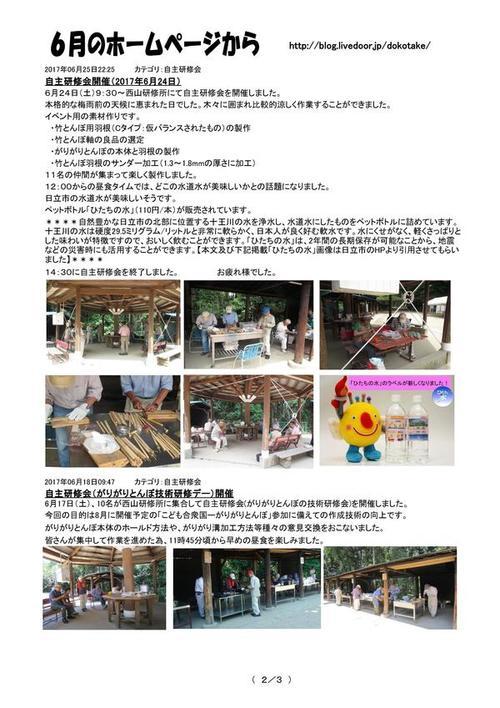 常陸どこ竹ニュース(7月分)�4