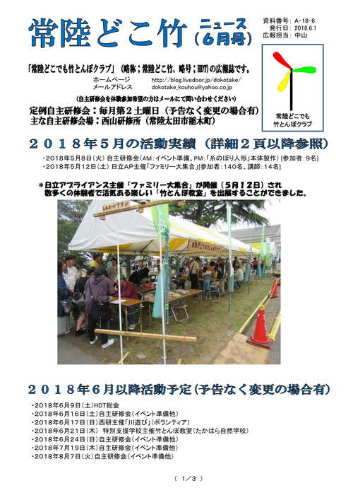 常陸どこ竹ニュース(2018年6月号)�