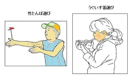 竹とんぼ・うぐいす笛遊び説明図