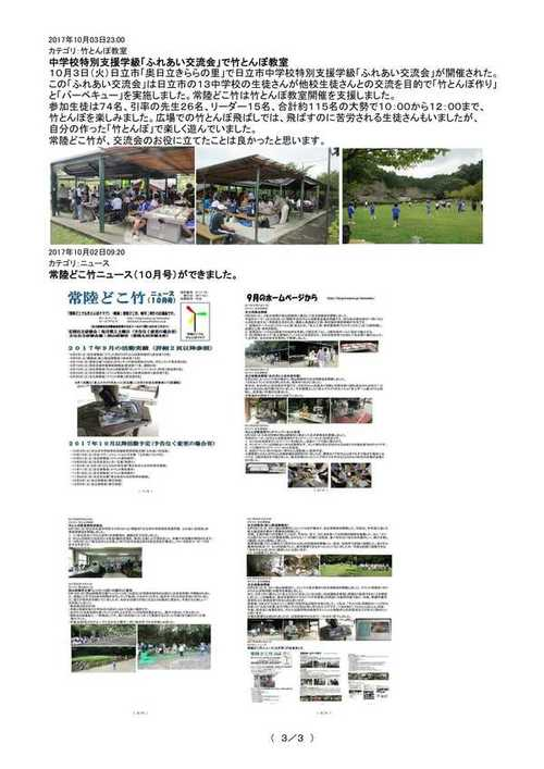 常陸どこ竹ニュース(11月号)�