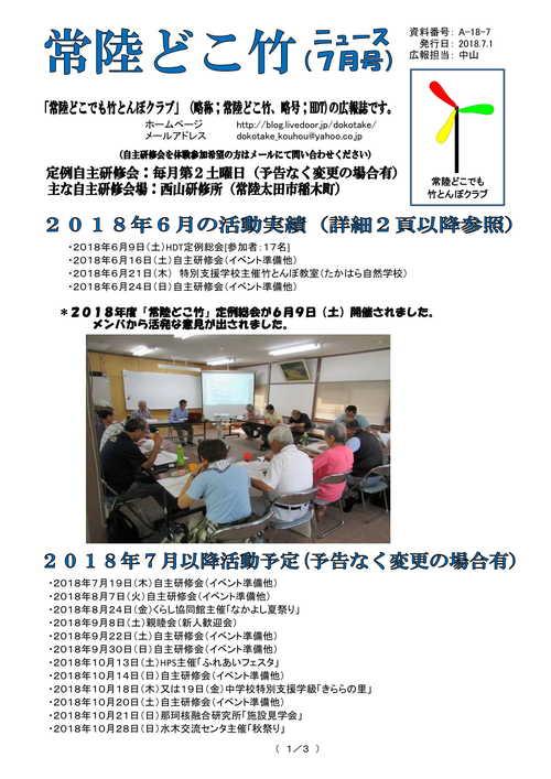 常陸どこ竹ニュース(2018年7月号)�