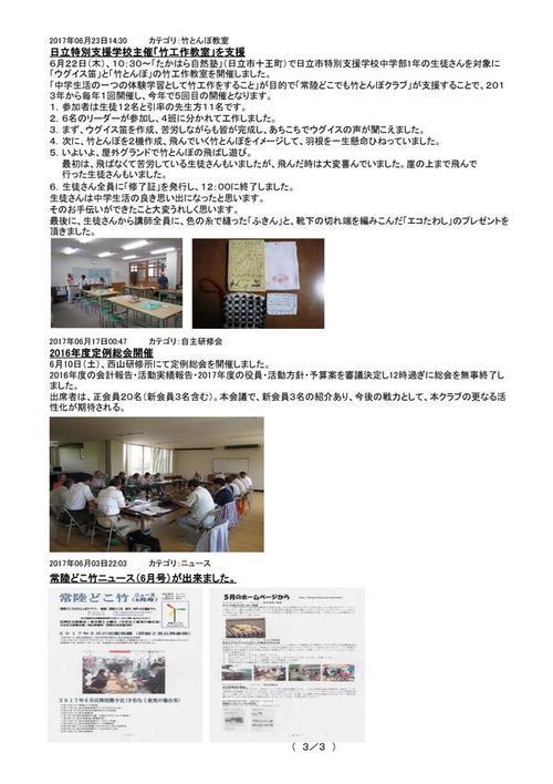 常陸どこ竹ニュース(7月分)�3