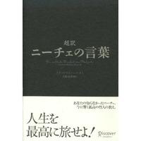 『超訳ニーチェの言葉』(白取春彦・編訳/ディスカヴァー・トゥエンティワン)