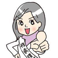 圭子プロフィール2