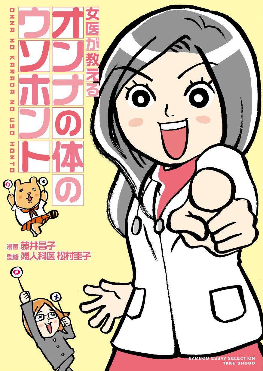エッセイコミック版「女医が教えるオンナの体ウソホント」絶賛発売中! こち... 女医が教えるオン