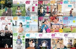 期間限定『OZmagazine (オズマガジン)』 が8年分無料で読み放題