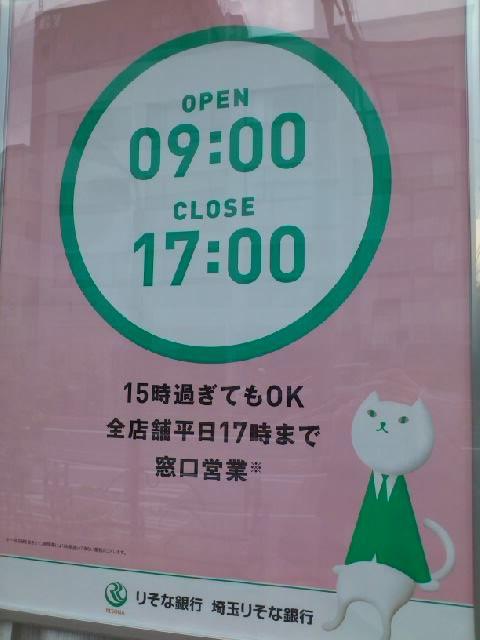 りそなポスター1