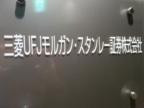 三菱モルスタ1