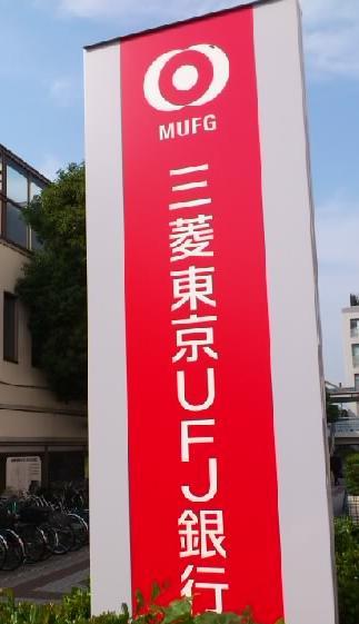 三菱東京UFJ看板2修正版
