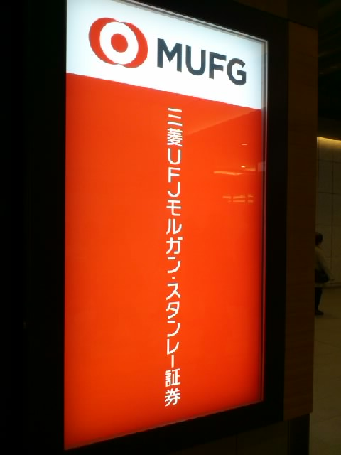 三菱証券看板
