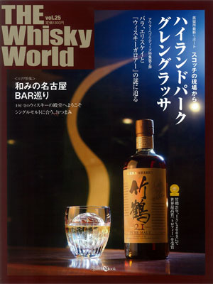 THE Whisky World vol.25