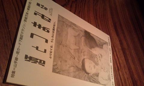 酒とつまみ第14号