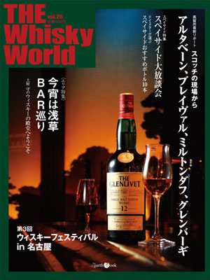 THE Whisky World vol.26