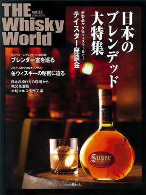 THE Whisky World vol.22